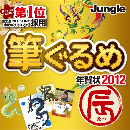 筆ぐるめ 年賀状2012[辰] [ダウンロード] / 富士ソフト
