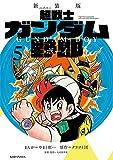 新装版 超戦士 ガンダム野郎(5): KC DX