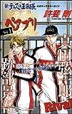 ペアプリ Vol.1 新テニスの王子様 公式キャラクターガイド (ジャンプコミックス)