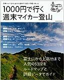 1000円で行く週末マイカー登山―日帰りor1泊の山歩きを週末ETC割引で手軽に楽しむ (Gakken Mook)