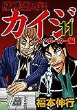 賭博堕天録 カイジ  ワン・ポーカー編 11