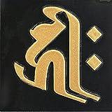 蒔絵シール 梵字 「千手観世音菩薩キリーク(ヘラ書き)子年金」