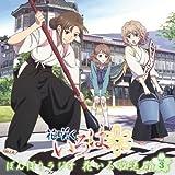 ラジオCD「ぼんぼりラジオ 花いろ放送局」Vol.3