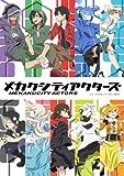 メカクシティアクターズ 3「メカクシコード」(完全生産限定版)[Blu-ray]