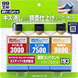 Automotive Accessories Best Deals - SOFT99 ( ソフト99 ) 99工房 液体コンパウンドトライアルセット 390g 09193 [HTRC3]