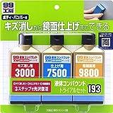 SOFT99 ( ソフト99 ) 99工房 液体コンパウンドトライアルセット 390g 09193 [HTRC3]