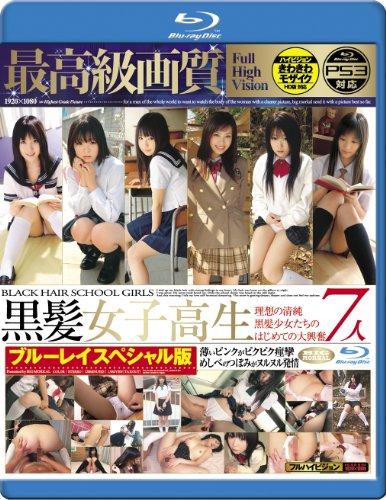黒髪女子高生 ブルーレイスペシャル版 [Blu-ray]