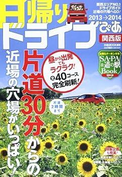 日帰りドライブぴあ 関西版 2013→2014 (ぴあMOOK関西)