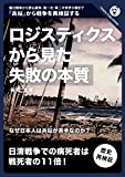 ロジスティクスから見た「失敗の本質」: なぜ日本人は兵站が苦手なのか