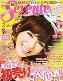 SEVENTEEN (セブンティーン) 2012年 02月号 [雑誌]