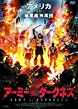 アーミー・オブ・ダークネス[DVD]