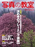 写真の教室 no.44 特集:春の花&新緑風景大特集 (日本カメラMOOK)