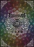【早期特典あり】20th Anniversary Live『尽未来際』(尽未来際A4クリアファイル付)※2月17日までの予約購入特典 [Blu-ray]