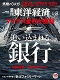 週刊東洋経済 2016年3/26号 [特集:追い込まれる銀行]