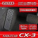 CX-3 ラバー製フットレストカバーマット マツダDK系CX3 YMT製