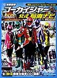 35 SUPER HERO クロニクル feat. 海賊戦隊ゴーカイジャー 公式航海ナビ (エンターブレインムック) [ムック] / エンターブレイン (刊)