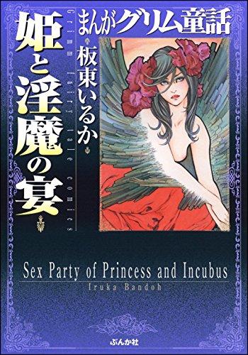 姫と淫魔の宴 (まんがグリム童話)