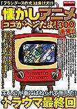 懐かしアニメ「ココがヘンだよ!」300連発!!+52 (DIA COLLECTION)