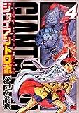 ジャイアントロボ ~バベルの籠城~ 4 (チャンピオンREDコミックス)