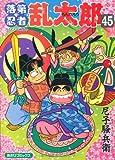 落第忍者乱太郎 45 (あさひコミックス)