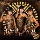 涙に沈む太陽 一般発売Ver.CD+DVD