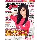 サッカーゲームキング 2014年 12月号 [雑誌]