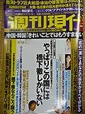 週刊現代 2012年9月15日号