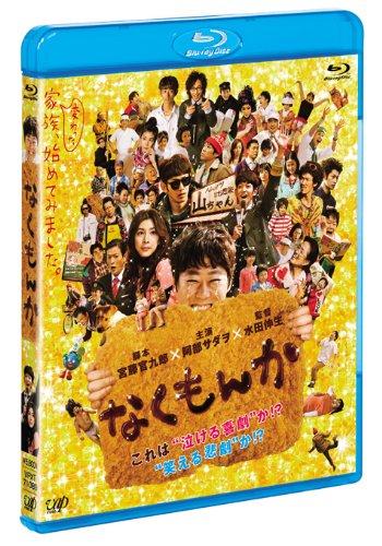 なくもんか [Blu-ray]