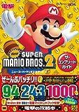 Newスーパーマリオブラザーズ2 ザ・コンプリートガイド
