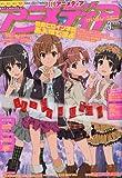 アニメディア 2010年 03月号 [雑誌]