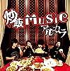 炒飯MUSIC(初回限定盤)