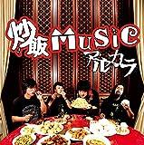 【早期購入特典あり】炒飯MUSIC(CD+DVD)(初回限定盤)(アルカラ特製パスステッカー付)