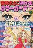 曽祢まさこ傑作集ホラーガーデン 2010年 04月号 [雑誌]