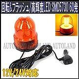 LED回転灯/SMD5730×60発/フラッシュライト/パトランプ 12V/24V 黄色【オートランド/AUTOLAND】