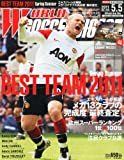 WORLD SOCCER DIGEST (ワールドサッカーダイジェスト) 2011年 5/5号 [雑誌]