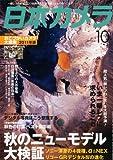 日本カメラ 2011年 10月号 [雑誌]