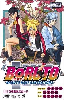[岸本斉史×池本幹雄×小太刀右京] Boruto ボルト Naruto Next Generations 第01巻 ※別スキャン