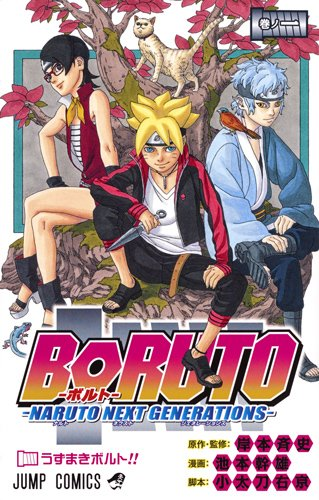 BORUTO―ボルト― 1 ―NARUTO NEXT GENERATIONS―