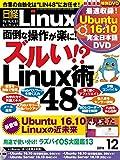 日経Linux(リナックス)2016年12月号 -