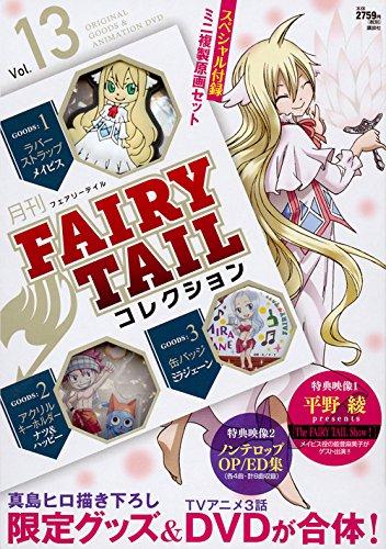 月刊 FAIRY TAIL コレクション Vol.13 (講談社キャラクターズライツ)
