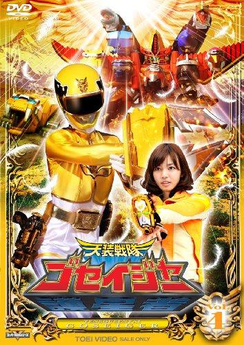 スーパー戦隊シリーズ 天装戦隊ゴセイジャー VOL.4 [DVD]