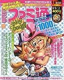 週刊ファミ通 2009年9月3日号 [雑誌]