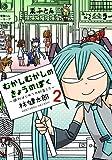 むかしむかしのきょうのぼく 2 〜週刊はじめての初音ミク〜 (愛蔵版コミックス)
