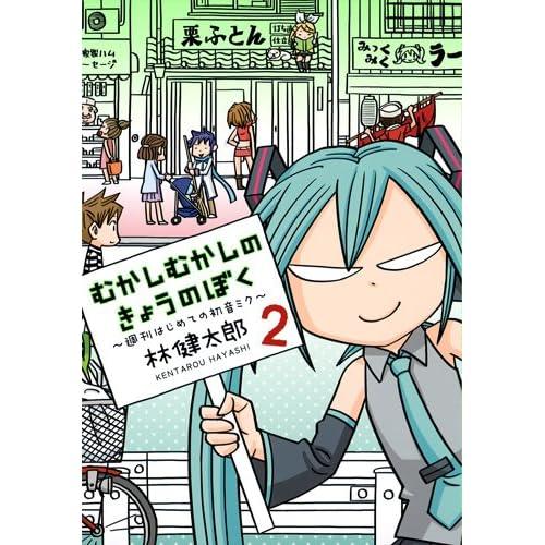 むかしむかしのきょうのぼく 2 ~週刊はじめての初音ミク~ (愛蔵版コミックス)