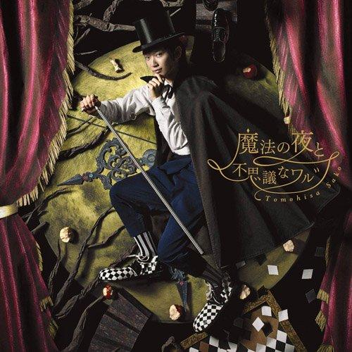 魔法の夜と不思議なワルツ(初回生産限定盤)(DVD付)