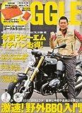 GOGGLE (ゴーグル) 2014年 5月号