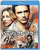 パーフェクト・プラン ブルーレイ&DVDセット[Blu-ray/ブルーレイ]