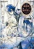 霧籠姫と魔法使い 分冊版(5) (ARIAコミックス)