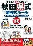 小学生の学力を上げる秋田県式