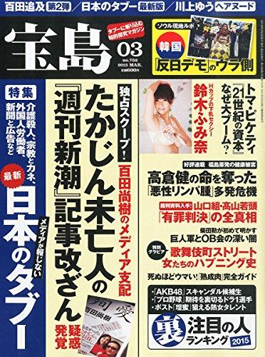 宝島 2015年 03 月号 [雑誌]